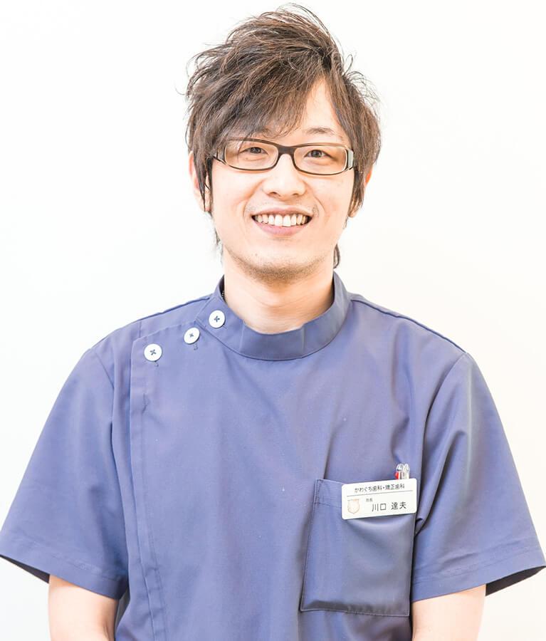 院長:川口達夫(かわぐちたつお)